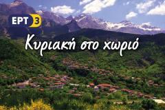 1-ΚΥΡΙΑΚΗ-ΣΤΟ-ΧΩΡΙΟ-ΑΓΝΑΝΤΑ-ΑΡΤΑΣ-2018