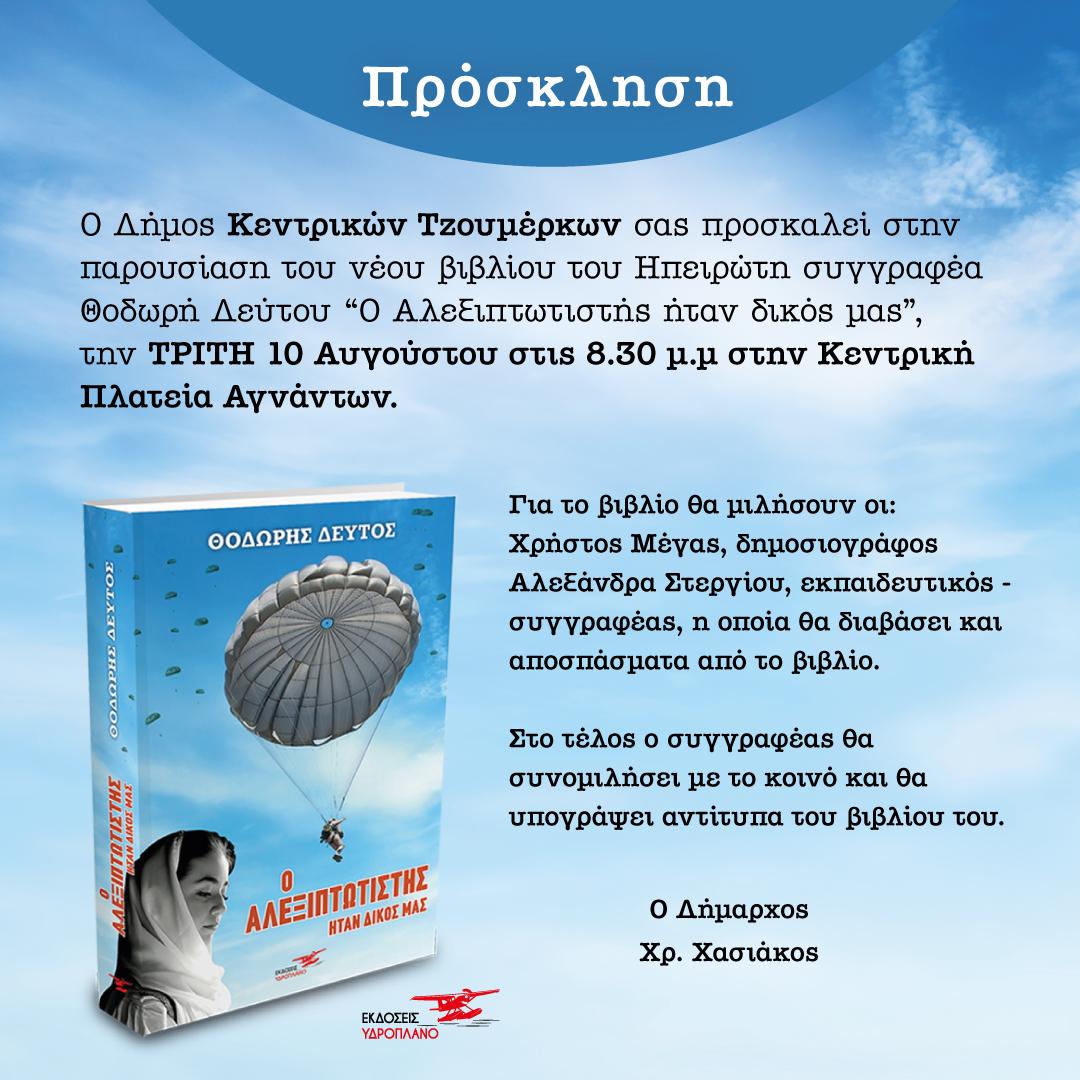 """Παρουσίαση του βιβλίου """"Ο Αλεξιπτωτιστής ήταν δικός μας"""""""